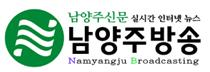 남양주방송 01