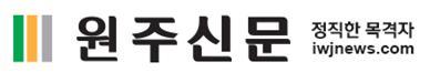 원주신문 01